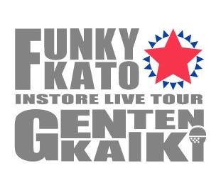 グッズ   ファンキー加藤 Official Websiteファンキー加藤 Official Website