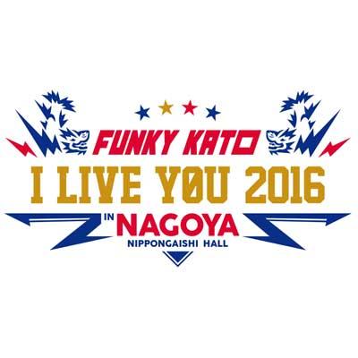 ILiveYou2016NAGOYA