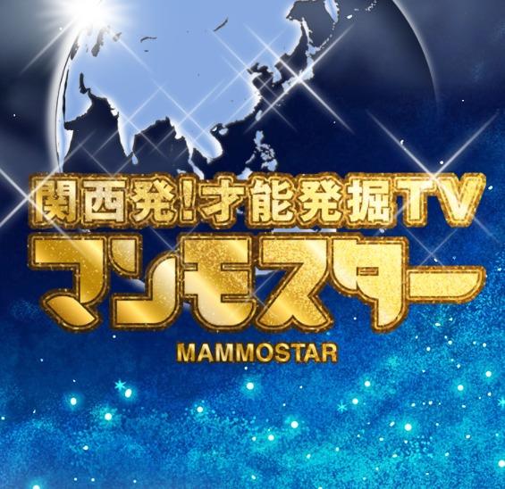 関西発!才能発掘TV『マンモスター』|mammostar jp