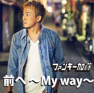 ファンキー加藤「前へ My way Single」をiTunesで