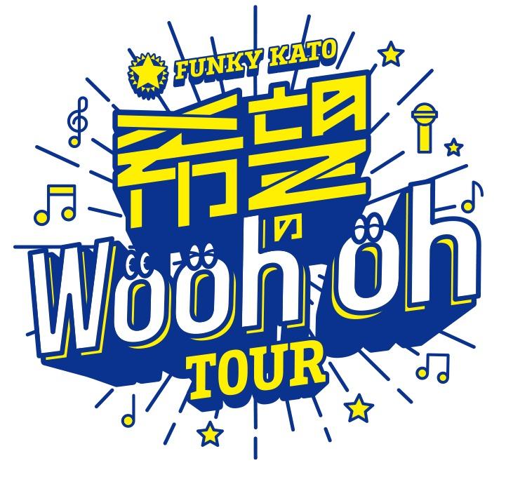 全国ホールツアー|ファンキー加藤 Official Website